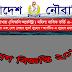 Bangladesh Navy new job circular 2019 in October . joinmail.gov.bd
