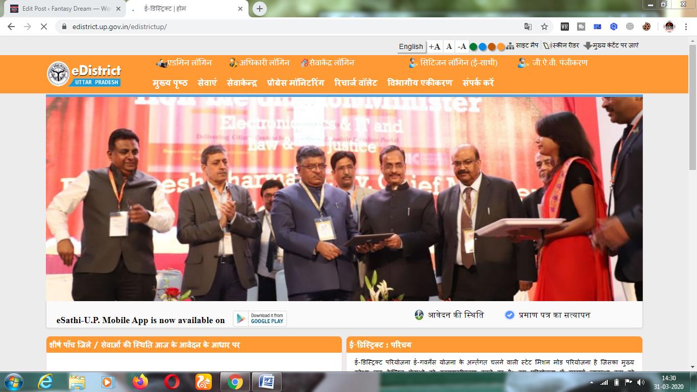 caste certificate online apply