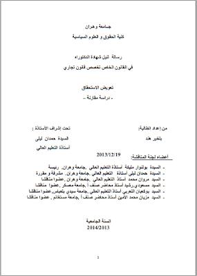 أطروحة دكتوراه: تعويض الاستحقاق (دراسة مقارنة) PDF