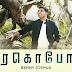 Rehoboth - Neer Nallavar - ரெகொபோத் - நீர் நல்லவர் :- Benny Joshua