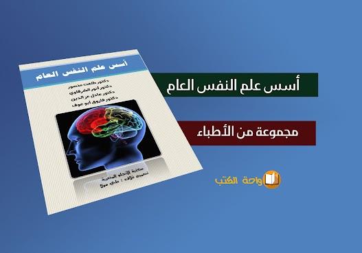 تحميل كتاب أسس علم النفس العام - مجموعة من الأطباء