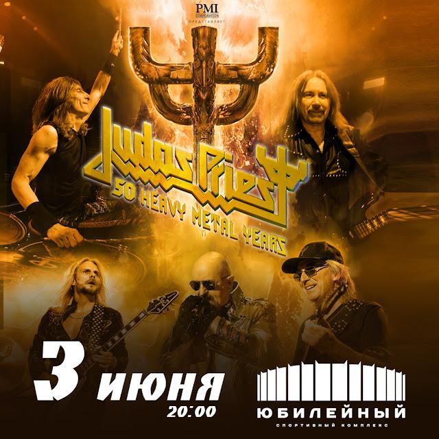 Judas Priest в СК «Юбилейный»