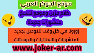 كلام حزين وموجع للنسخ منشورات جديدة - موقع الجوكر العربي