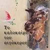 Το καλοκαίρι του αιγόκερου, Δ. Τσιχλάκης