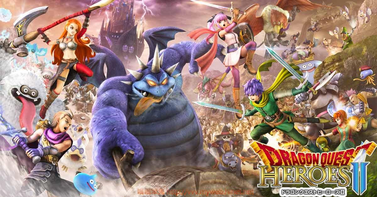勇者鬥惡龍:英雄集結 II 雙子之王與預言的終焉 DRAGON QUEST HEROES™ II 攻略 | 喵喵笨兔