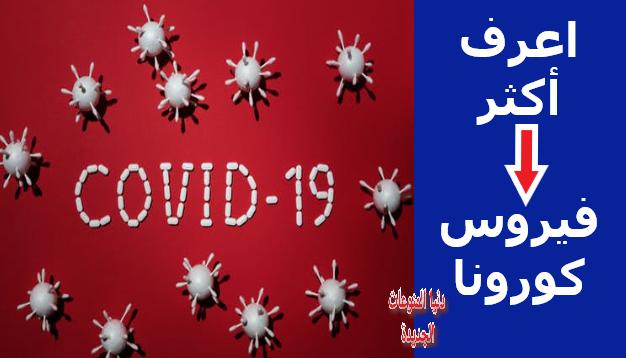 فيروس كورونا المستجد | حقائق يجب أن تعرفها عن وباء  COVID-19 وما هى أهم الأعراض الجديدة