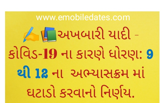 School opening news in gujarat