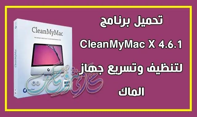 تحميل برنامج CleanMyMac X 4.6.1 + Activation Code 2020 Free Download.