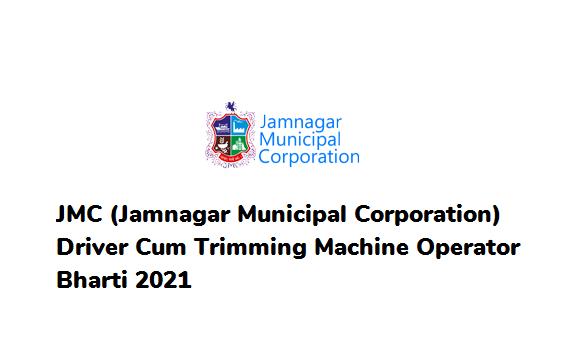 JMC (Jamnagar Municipal Corporation) Driver Cum Trimming Machine Operator Bharti 2021