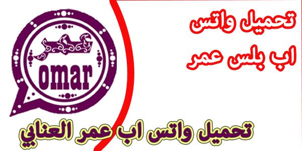 واتس اب عمر العنابى