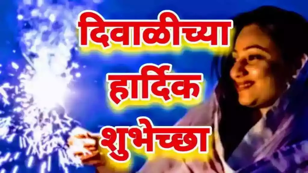 diwali marathi message,diwali shubhechha marathi, diwali status marathi