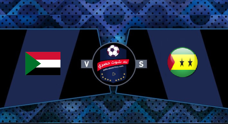 مشاهدة مباراة السودان وساوتومي وبرينسيب