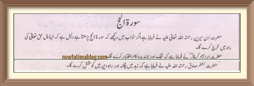 khwab mein surah e hajj parhna, khwab mein surat hajj, khwab mein surah e hajj parhna ibn e siren, dreaming of reading surah e hajj in urdu,