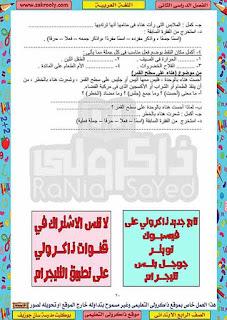 حصريا مذكرة اللغة العربية للصف الرابع الابتدائي الترم الثاني لمدرسة سان جوزيف