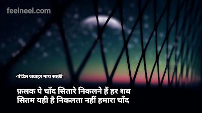 Eid Mubarak Shayari In Hindi | ईद मुबारक शायरी