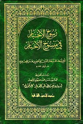 تحميل كتاب رسوخ الأحبار في منسوخ الأخبار pdf أبو إسحاق الجعبري