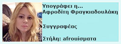 Περισσότερα Afrouiσματα της Αφροδίτης Φραγκιαδουλάκη