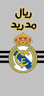 خلفيات و صور ريال مدريد real madrid  خلفيات و صور ريال مدريد real madrid  خلفيات ريال مدريد للايفون للموبايل