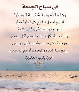 صور ليلة الجمعه 2020 اجمل بوستات ليله الجمعه
