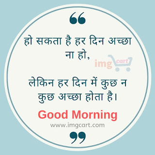 Good Morning Image with Suvichar in Hindi