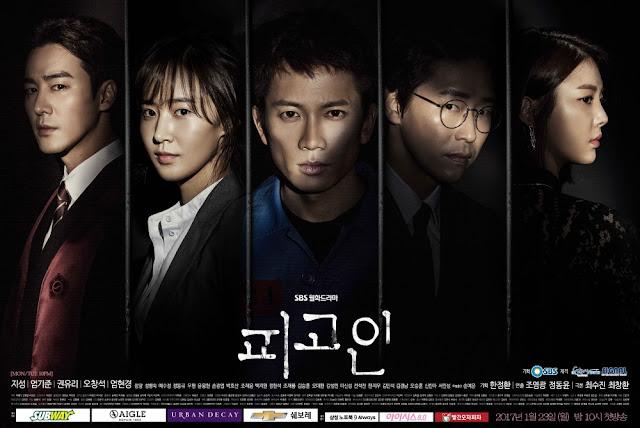 被告人-線上看-戲劇簡介-人物介紹-SBS - KPN 韓流網