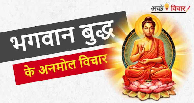 भगवान बुद्ध के अनमोल विचार -  Lord Buddha Motivational Quotes in Hindi