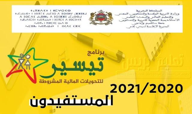 شروط الاستفادة من برنامج تيسير والوثائق المطلوبة للتسجيل برسم 2020-2021
