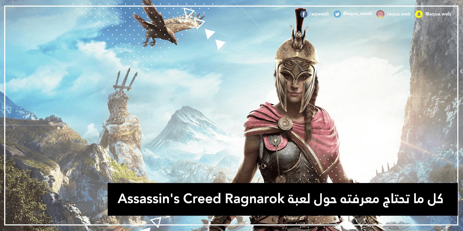 كل ما تحتاج معرفته حول لعبة Assassin's Creed Valhalla
