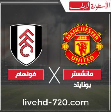بث مباشر مباراة مانشستر يونايتد وفولهام الان
