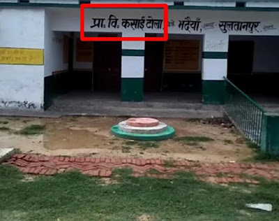 Funny Name Of Primary School Kasaai Tola News In Hindi Uttar Pradesh