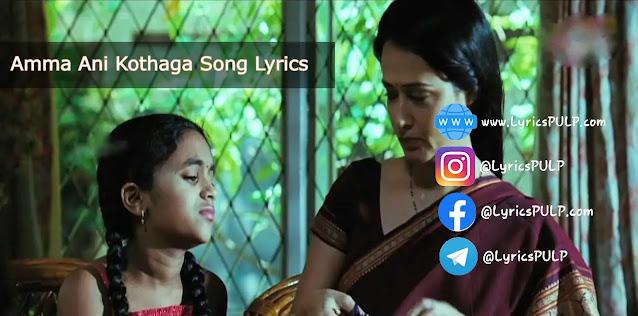 Amma Ani Kothaga Song Lyrics - LIFE IS BEAUTIFUL - Telugu