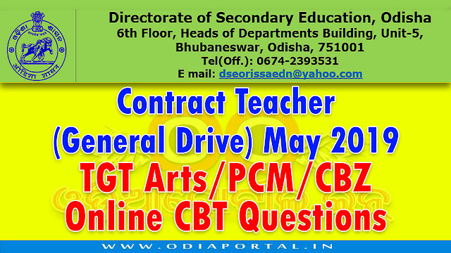 contract teacher posts must check this year question paper with answer key for their better preparation. We have uploaded those 3 subject question papers eg. TGT Arts, TGT Science PCM and TGT Science CBZ for aspirants.  Download Contract TG Teacher Online CBT 2019 (May) Question Papers (Arts/PCM/CBZ), batch shift wise questions may 30 and may 31, 2019.