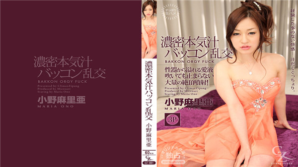 UNCENSORED Heydouga 4169-PPV002 CLIMAX ZIPANG 小野麻里亜 – 濃密本気汁バッコン乱交, AV uncensored