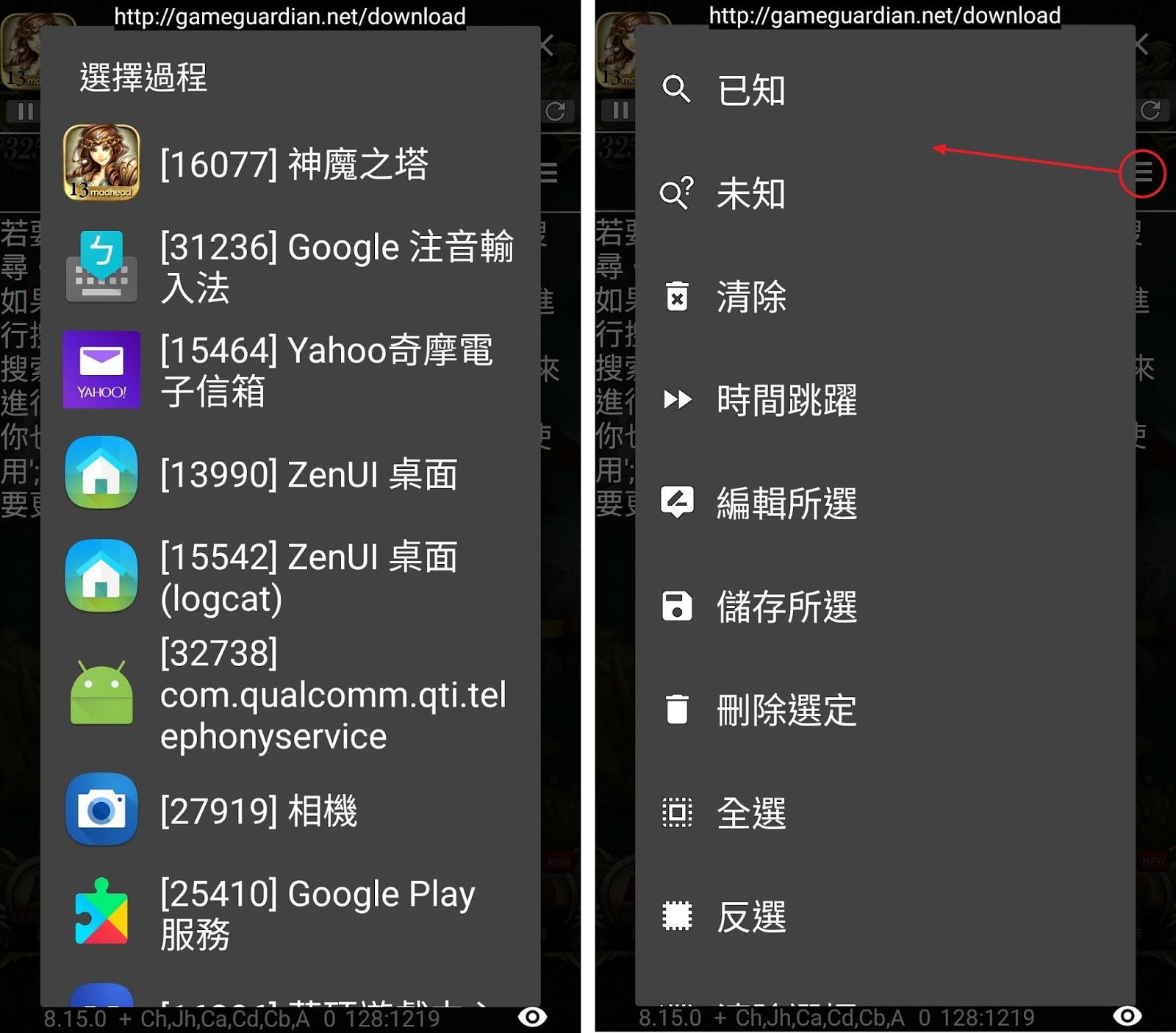 Screenshot 20170505 181316 - 《GameGuardian》最新手遊作弊修改器,還可當加速器、支援安卓6.0以上