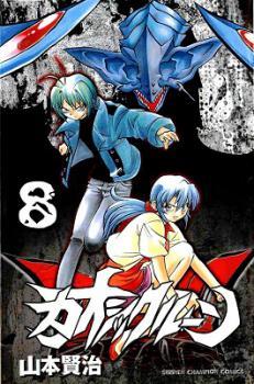 Chaosic Rune Manga