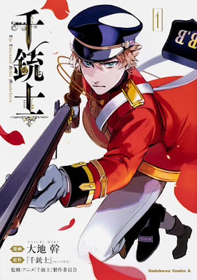Manga: El manga Senjūshi de Miki Daichi finalizó el viernes