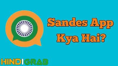 Sandes App क्या है