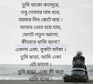 Tumi Thako Kotodure Lyrics