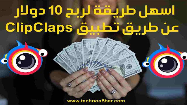 اسهل طريقة لربح 10 دولار عن طريق تطبيق ClipClaps عن طريق مشاهدة الفيديوهات