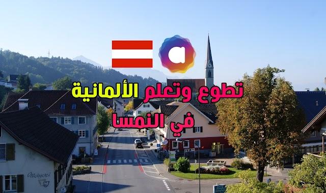 """تطوع وتعلم اللغة الألمانية مع مركز معلومات الشباب """"aha"""" في النمسا 2021/2022"""