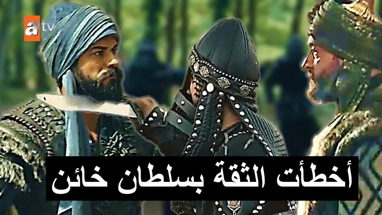 مفاجأة خيانة السلطان عثمان اعلان 2 مسلسل المؤسس عثمان الحلقة 58