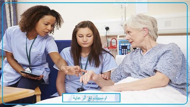 اوسبيلدونغ krankenpflege ممرضة في المانيا 2021
