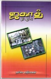 43. ஜகாத் - ஓர் ஆய்வு