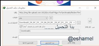 طريقة التحميل موقع file-upload.com upload-5.PNG
