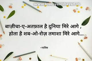 Ghalib shayari in Hindi
