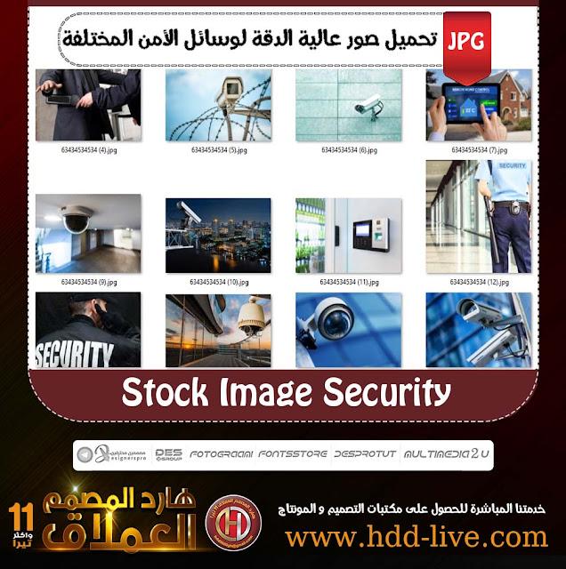 صور عالية الدقة لوسائل الأمن المختلفة