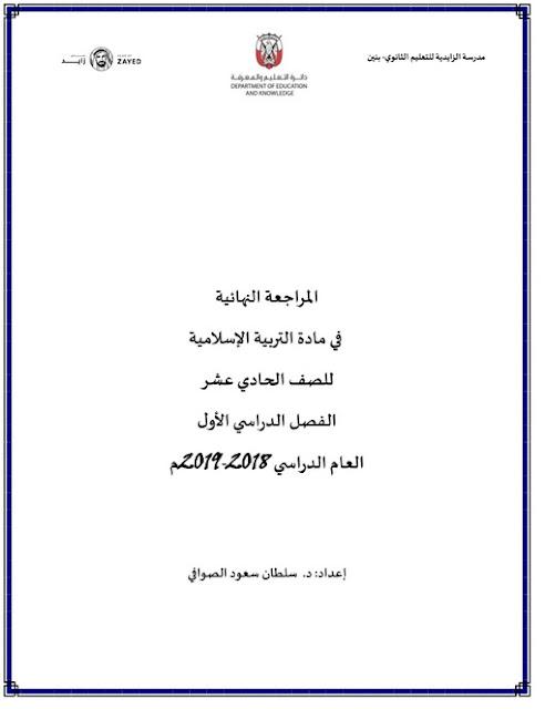 مراجعة نهائية في التربية الاسلامية للصف الحادي عشر