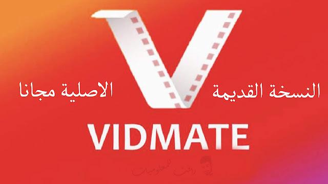 تنزيل برنامج vidmate النسخة القديمة الاصلية لتحميل الفيديوهات