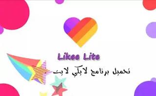Likee Lite, تحميل برنامج لايكي لايت اخر اصدار, تنزيل لايكي لايت APK