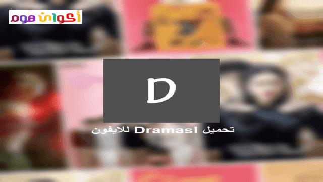 تحميل تطبيق Dramasl للايفون لمشاهدة الانمي والدراما iOS 2021